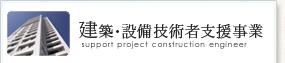 建築・設備技術者支援事業